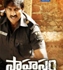 Sahasam Movie Video Songs