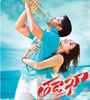 Tadakha Movie Video Songs