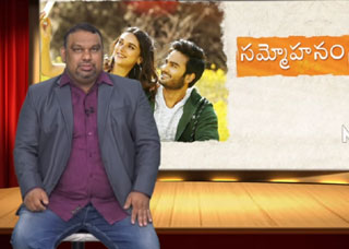 Kathi Mahesh Exclusive Review On Sammohanam Movie