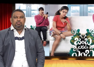 Kathi Mahesh Exclusive Review On Jamba Lakidi Pamba Movie