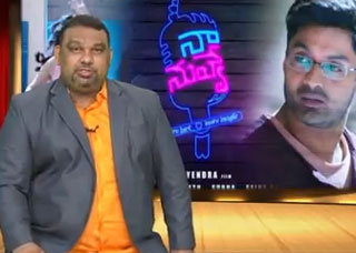Kathi Mahesh Exclusive Review On Naa Nuvve Movie