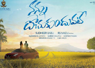 Nannu Dochukunduvate Movie