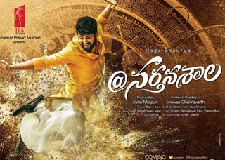 Nartanasala Movie Poster Designs