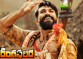Rangasthalam Movie Trailers