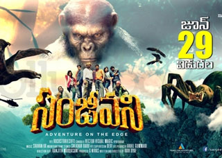 Sanjeevani Movie Poster Designs