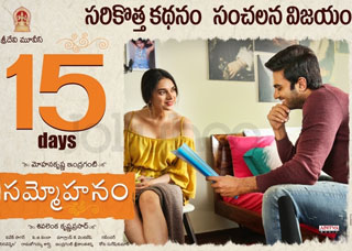 Sammohanam Movie Poster Designs