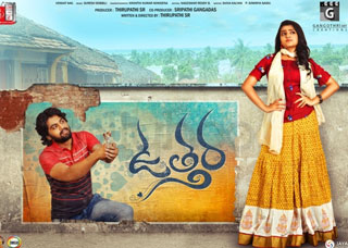 Uthara Movie Poster Gallery