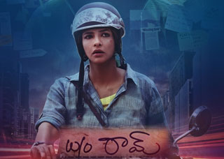 Wife Of Ram Movie Poster Designs