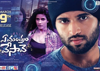 Ye Mantram Vesave Movie Trailer